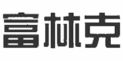 富林克泵阀制造(上海)有限公司