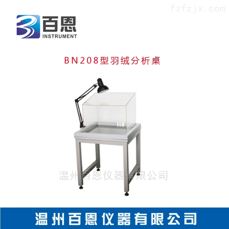 BN-208型羽绒分析桌