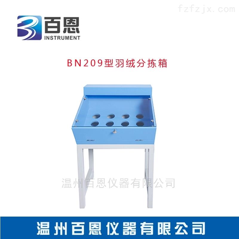 BN-209型羽绒分拣箱