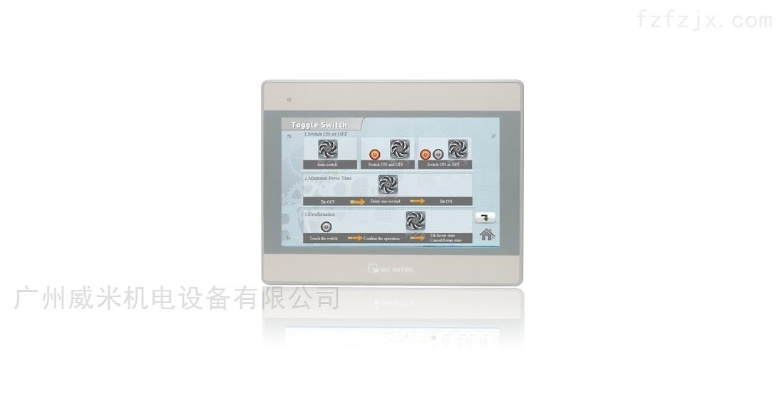 威纶通触摸屏MT8071IE 广州一级代理