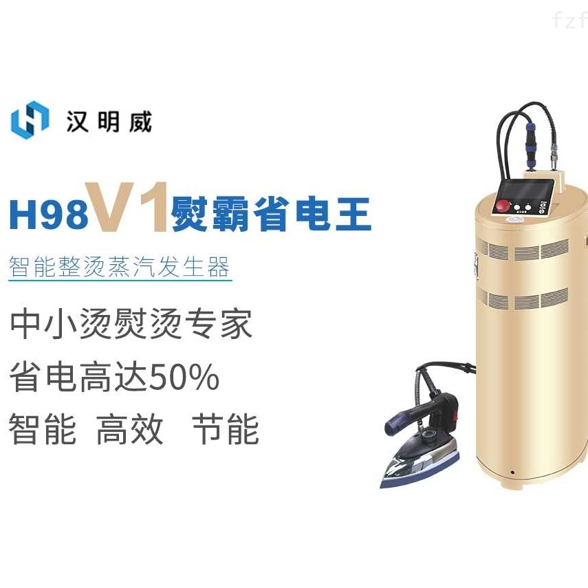 �h明威熨霸�能型智能熨�C一�w�CH98V系列