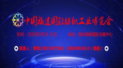 2020中国(福州)国际纺织工业及印染产业博览会