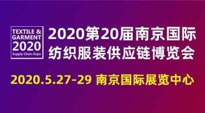 2020南京國際紡織服裝供應鏈博覽會