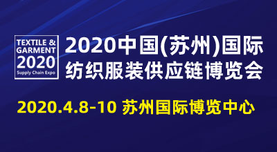 2020中国(苏州)国际纺织服装供应链博览会